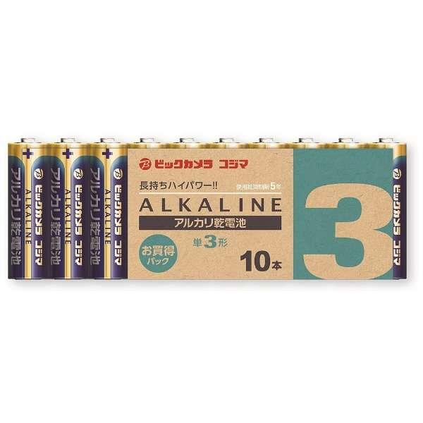 【単3形】10本パック LR6BKN 10MP