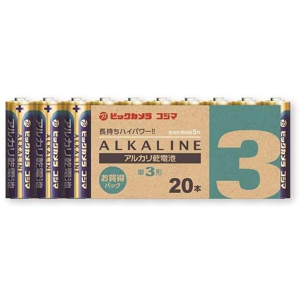 【単3形】20本パック LR6BKN 20MP