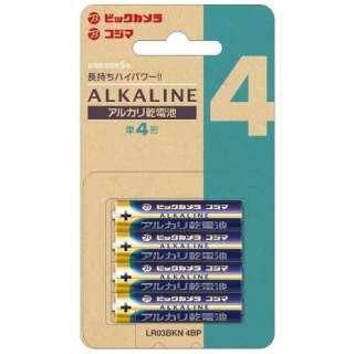 【単4形】4本パック LR03BKN 4BP
