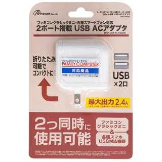 ファミコンクラシックミニ用 2ポート搭載 USB ACアダプタ【2DS/New3DS/New3DS LL/3DS/3DS LL/PSV(PCH-1000/2000)】