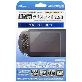 PS Vita 1000用 液晶保護フィルム 超硬質ガラスフィルム9H ブルーライトカット【PSV(PCH-1000)】
