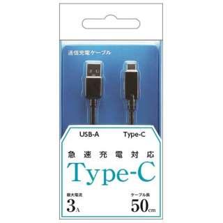 [Type-C]ケーブル 充電・転送 0.5m ブラック BKS-UD3C050K [0.5m]