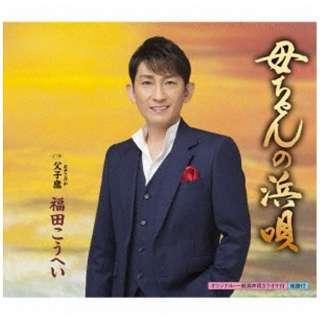 福田こうへい/母ちゃんの浜唄/父子鷹 【CD】