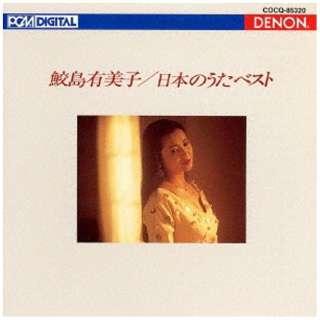 鮫島有美子(S)/UHQCD DENON Classics BEST 日本のうた ベスト 【CD】