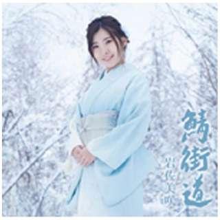 岩佐美咲/鯖街道 初回生産限定盤 【CD】