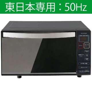 IMB-FM18-5 電子レンジ [18L /50Hz(東日本専用)]