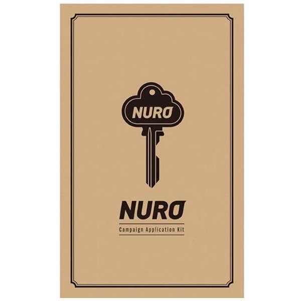 NURO光ビックカメラ特別キャンペーン情報付きお申し込みキット 131982