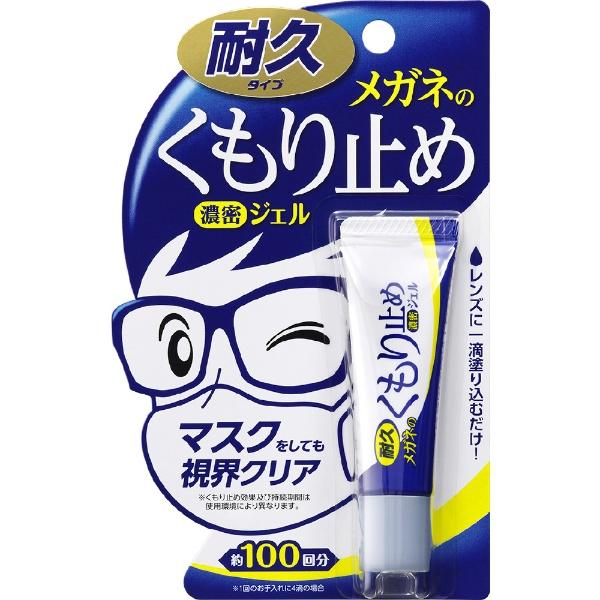 メガネのくもり止め濃密ジェル(10g)