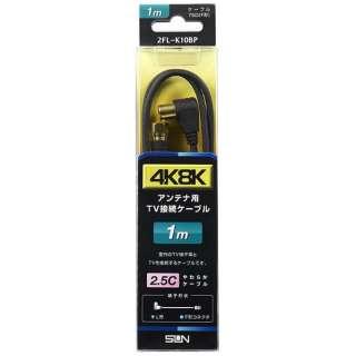 4K8K放送対応TV接続ケーブル(2FL-K10BP)