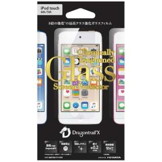 iPod touch 6G/5G用 強化ガラスフィルム(Chemically Toughened Glass Screen Protector) BKS-IPT6G2DF