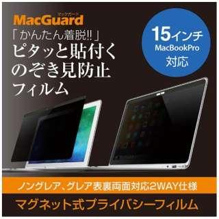 MacBook Pro 15インチ用 液晶保護フィルム のぞき見防止 MBG15PF