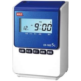 ER90165 タイムレコーダー ER-110S5C ホワイト&ブルー