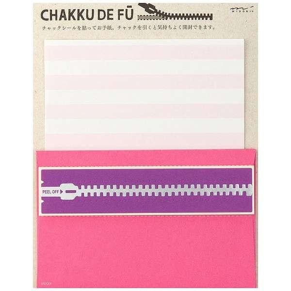 レターセット CHAKKU DE FU ピンク