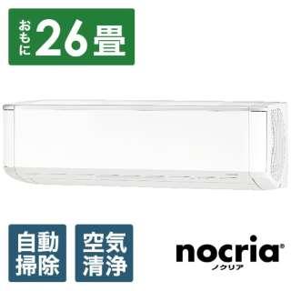 AS-X80G2-W エアコン 2017年 nocria(ノクリア)Xシリーズ ホワイト [おもに26畳用 /200V]
