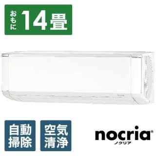 AS-X40G2-W エアコン 2017年 nocria(ノクリア)Xシリーズ ホワイト [おもに14畳用 /200V]