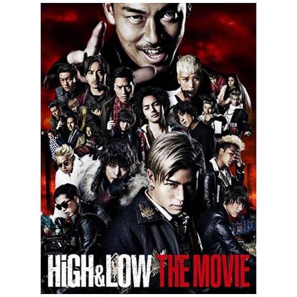 HiGH & LOW THE MOVIE 豪華盤 【ブルーレイ ソフト】