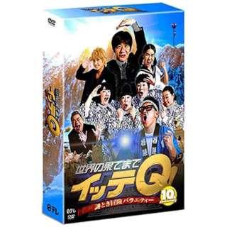 世界の果てまでイッテQ! 10周年記念DVD BOX-BLUE 【DVD】