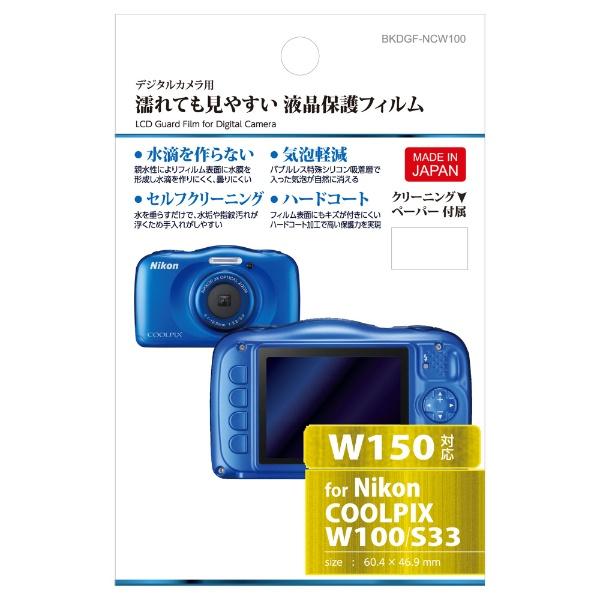 液晶保護フィルム 親水タイプ(ニコン COOLPIX W150 / W100 / S33 専用) BKDGF-NCW100