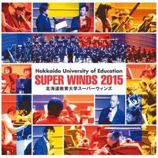 北海道教育大学スーパーウインズ/北海道教育大学スーパーウインズ2015 【CD】