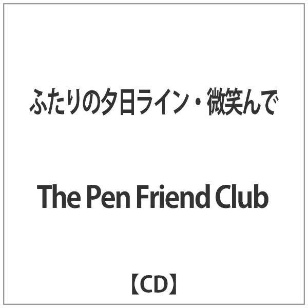 ビックカメラ com - The Pen Friend Club/ふたりの夕日ライン・微笑んで 【CD】