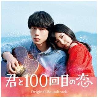 (オリジナル・サウンドトラック)/映画「君と100回目の恋」オリジナルサウンドトラック 初回生産限定盤 【CD】