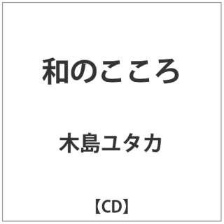 木島ユタカ/和のこころ 【CD】