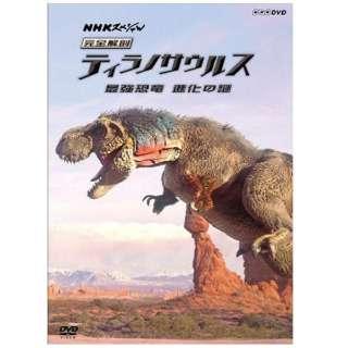 NHKスペシャル 完全解剖ティラノサウルス ~最強恐竜 進化の謎~ 【DVD】