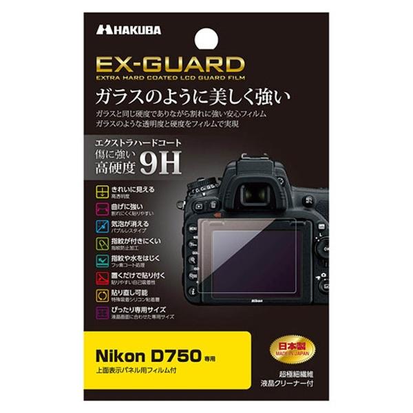 ハクバ HAKUBA デジタルカメラ液晶保護フィルム EX-GUARD Nikon D750専用 EXGF-ND750