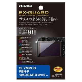 液晶保護フィルム EX-GUARD(オリンパス PEN-F / OM-D E-M10 Mark II専用) EXGF-OPF[生産完了品 在庫限り]