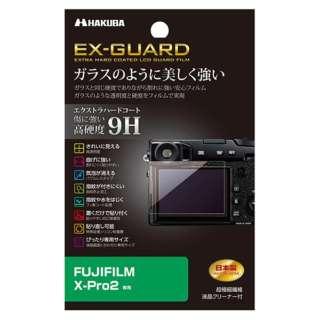 液晶保護フィルム EX-GUARD(富士フイルム X-Pro2専用) EXGF-FXPRO2