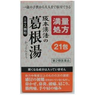 【第2類医薬品】 阪本漢法の葛根湯エキス顆粒(満量処方)(21包)