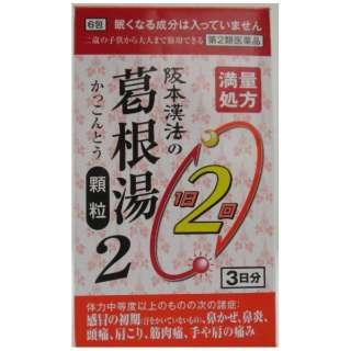 【第2類医薬品】 阪本漢法の葛根湯エキス顆粒2(満量処方)(6包)