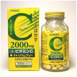 【第3類医薬品】 ビタミンC錠「FS」(300錠)