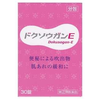 【第(2)類医薬品】 ドクソウガンE(30錠)