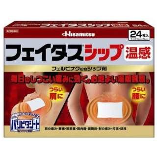【第2類医薬品】 フェイタスシップ温感(24枚入) ★セルフメディケーション税制対象商品