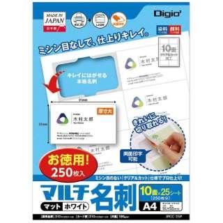 〔各種プリンタ〕 名刺用紙 両面クリアエッジタイプ 厚口 250枚 (A4サイズ 10面×25シート) JPCC-25P