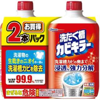 【お買い得商品】カビキラー 洗たく槽カビキラー 2本パック