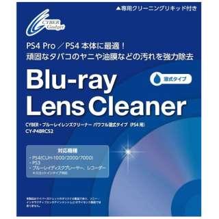CYBER・ブルーレイレンズクリーナー パワフル湿式タイプ【PS4/PS3】