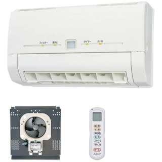 浴室暖房乾燥機 (壁面取付タイプ) V-241BK-RN
