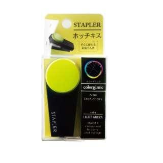 携帯用 ミニ ホッチキス ハンディタイプ 10号 カラーギミック(ライトグリーン) HD-10XS/LG