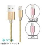 [micro USB / ライトニング]USBケーブル 充電・転送 2.4A (1.5m・ゴールド)BLDVAC0013-GD [1.5m]
