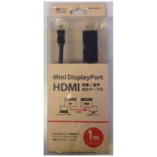 1.0m[Mini DisplayPort ⇒ HDMI]変換ケーブル ブラック BMC-HD1BK