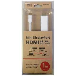 1.0m[Mini DisplayPort ⇒ HDMI]変換ケーブル ホワイト BMC-HD1WH