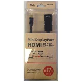 0.17m[Mini DisplayPort → HDMI] 変換アダプタ ブラック BMA-HDBK