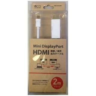 BMC-HD2WH 変換ケーブル Mini DisplayPort⇒HDMI ホワイト [2m]