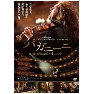 パガニーニ 愛と狂気のヴァイオリニスト 通常版 【DVD】