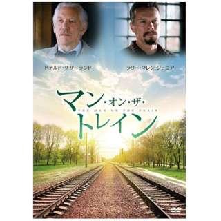 マン・オン・ザ・トレイン 【DVD】