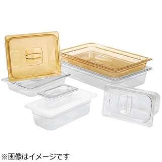 エレクター フードパン 排水トレイ ホットパン用 アンバー 127P46 《※画像はイメージです。実際の商品とは異なります》