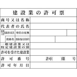 グリーンクロス Hー2 建設業の許可票(現場用) 1149010402