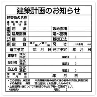 ユニット 建築計画のお知らせ(東京都型) エコユニボード 900×900mm 302-21 《※画像はイメージです。実際の商品とは異なります》